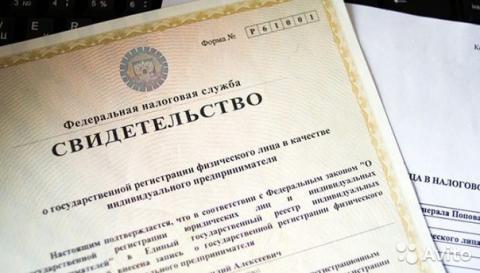 Регистрация ИП в Курске